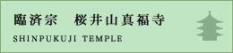 桜井山臨済宗 真福寺